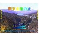 �C関東北陸の旅
