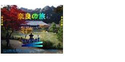 �M奈良の旅